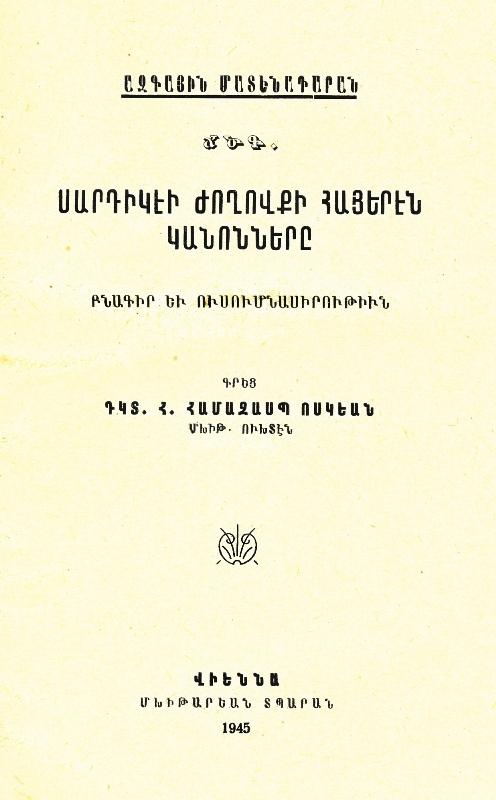 Ոսկեան Հ. Հ., Սարդիկէի Ժողովքի հայերէն կանոնները
