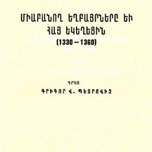 Պետրովիչ Գ. Վ., Միաբանող Եղբայրները եւ Հայ Եկեղեցի (1330-1360)