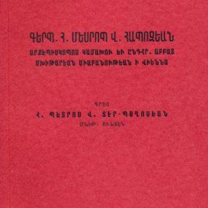 Տէր-Պօղոսեան Հ. Պ., Գերպ. Հ. Մեսրոպ Վրդ. Հապոզեան